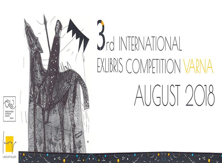 Ex Libris Competition